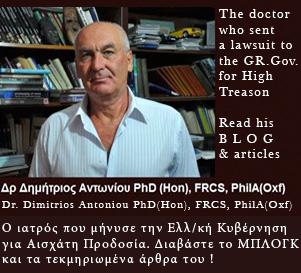 Dr. Dimitrios Antoniou Zoidosia blog. Lawsuit to greek government for high treason.