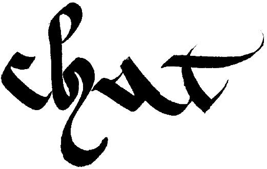 calligraphie en cursive gothique du mot chat