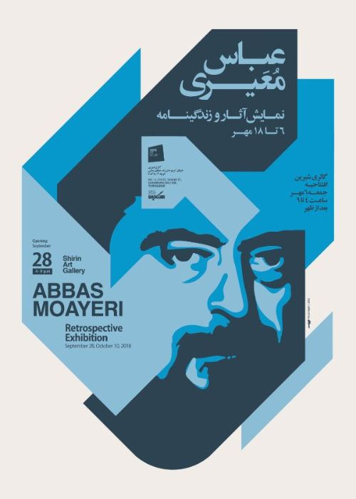 Retrospective Exhibition Abbas Moayeriنمايشگاه آثا